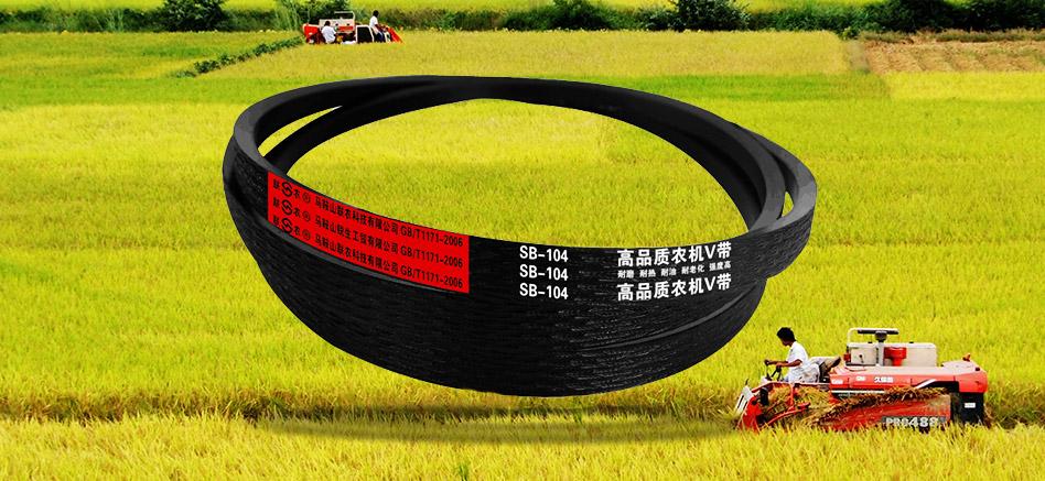 高品质农机V带