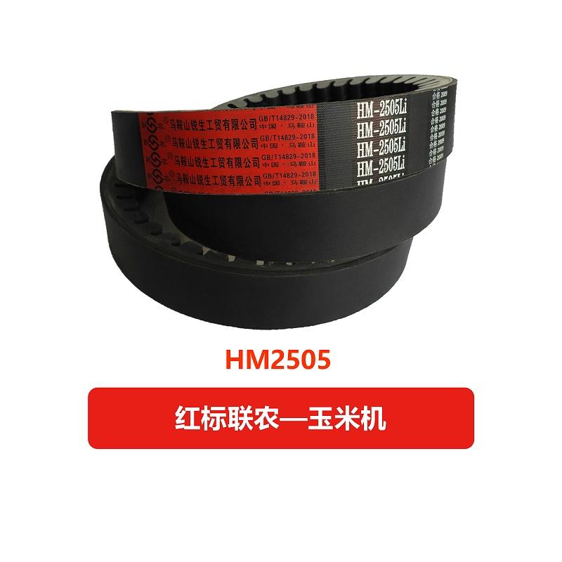 红标联农HM2505齿型