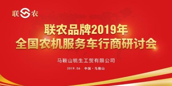 [三角带厂家]——联农2019年全国农机服务车行商研讨会