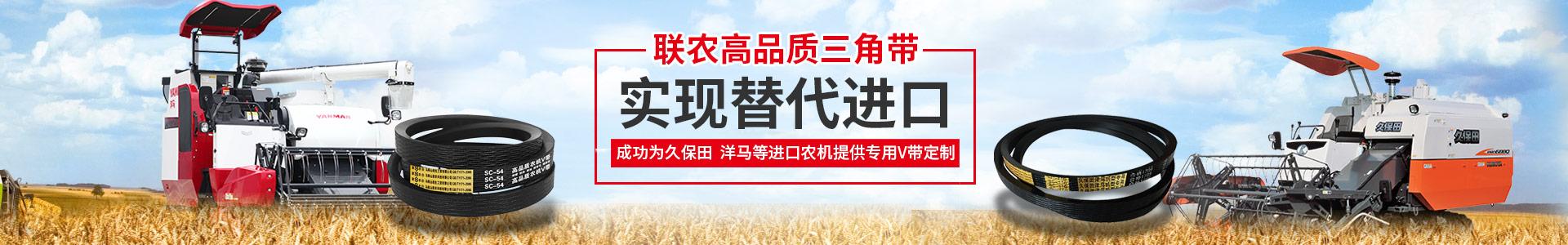 联农高品质三角带实现进口替代