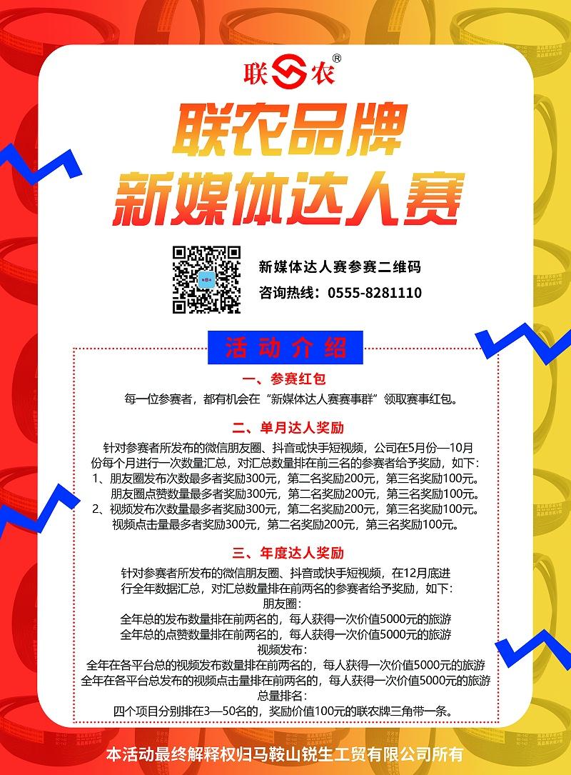 联农新媒体达人赛2