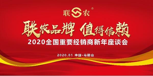 联农——第三届运动会圆满结束