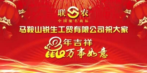 【鼠年大吉】联农——祝您春节快乐
