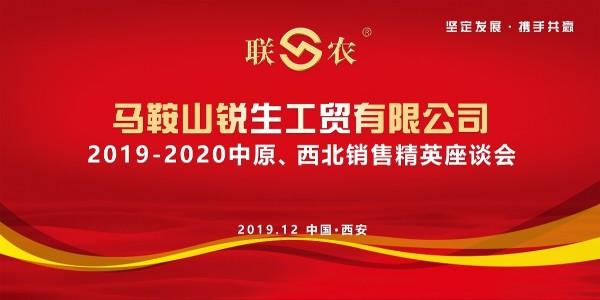 三角带厂家——联农2019-2020中原、西北会议传达了哪些?