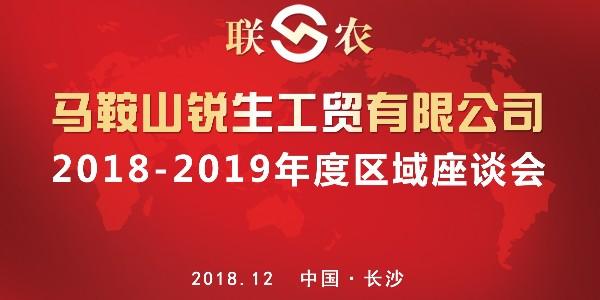 """""""联农""""2018-2019年度区域座谈会--长沙站"""
