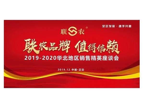 三角带厂家——联农2019-2020华北地区销售精英座谈会将要召开