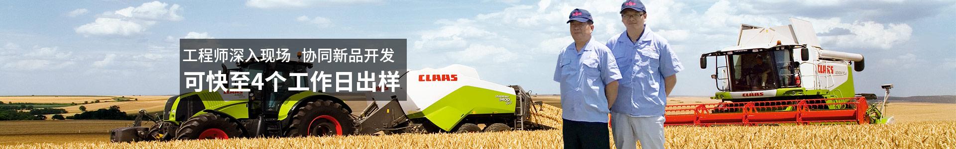 联农工程师深入现场、协同新品开发