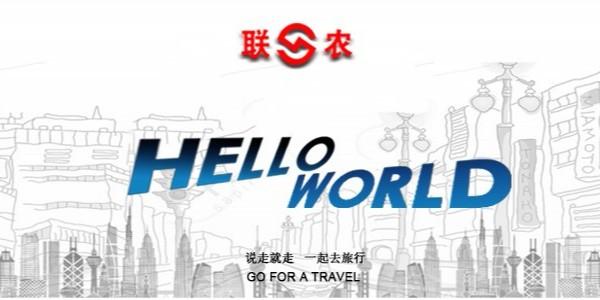 [联农品牌]之声:Hello,world!——摩洛哥