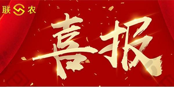 热烈祝贺三角带厂家——联农获2019年安徽省技术创新示范企业