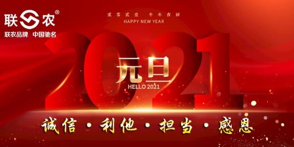 """元旦——""""联农""""""""祝您新年快乐"""