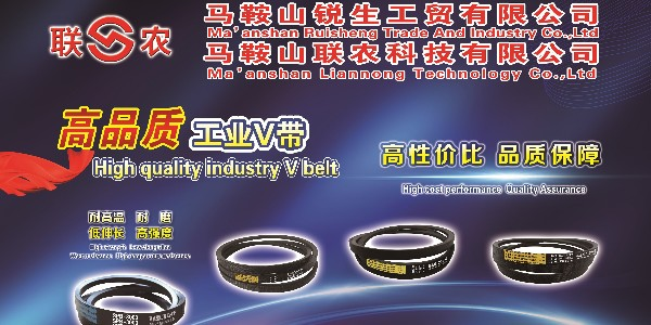 [工业三角带]联农品牌,亮相2019年中国农业机械及零部件展