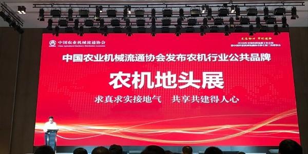 [三角带厂家]——联农,参加2019年全国农机流通工作会议