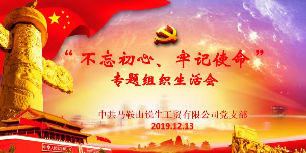 """""""不忘初心、牢记使命""""——联农三角带厂家组织生活会顺利召开"""