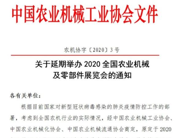 关于延期举办2020全国农业机械及零部件展览会的通知
