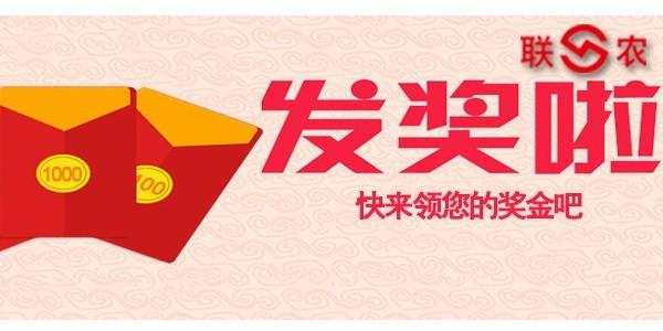 """[联农三角带]联农品牌""""发信息,赢大奖""""今日兑奖了"""