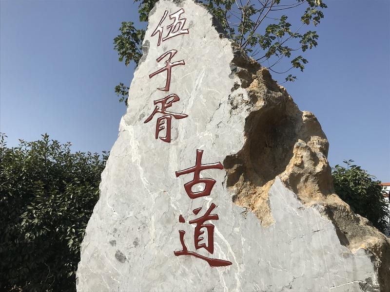 褒禅山 ——伍子胥古道