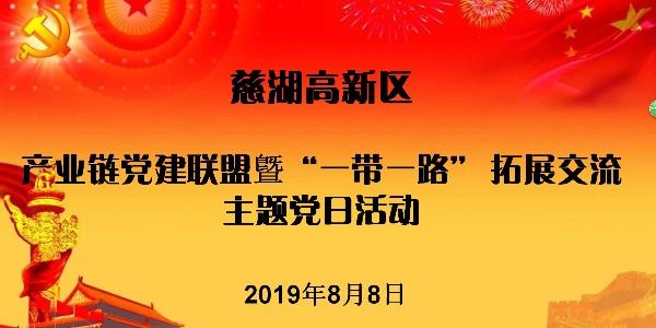 慈湖高新区主题党日活动在锐生公司举行