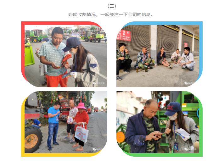 联农三角带厂家—三夏服务1
