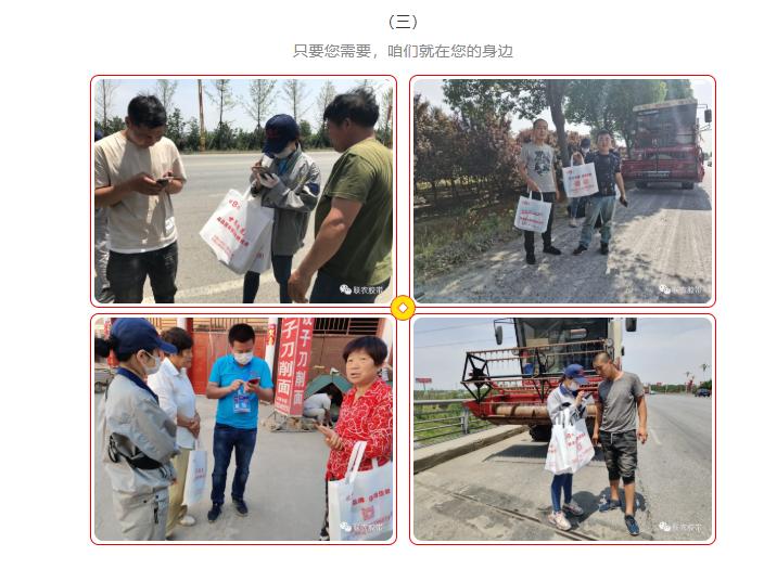 联农三角带厂家—三夏服务2