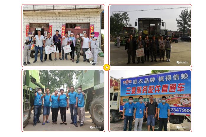 联农三角带厂家—三夏服务3