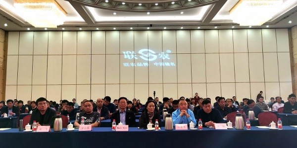 联农品牌2019年度的表彰大会,在青岛顺利进行