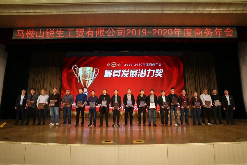 联农—发展潜力奖