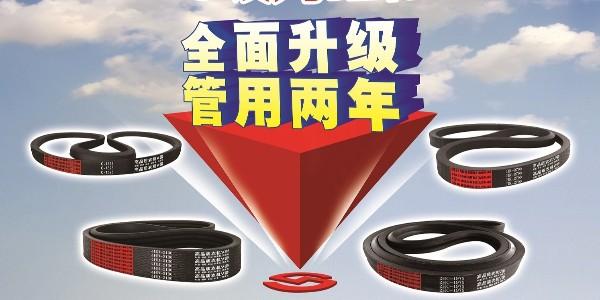"""[三角带厂家]——联农,红标三角带""""热""""了这个夏天"""