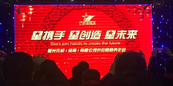 [联农三角带厂家]与星光农机(河南)分公司合作愉快。