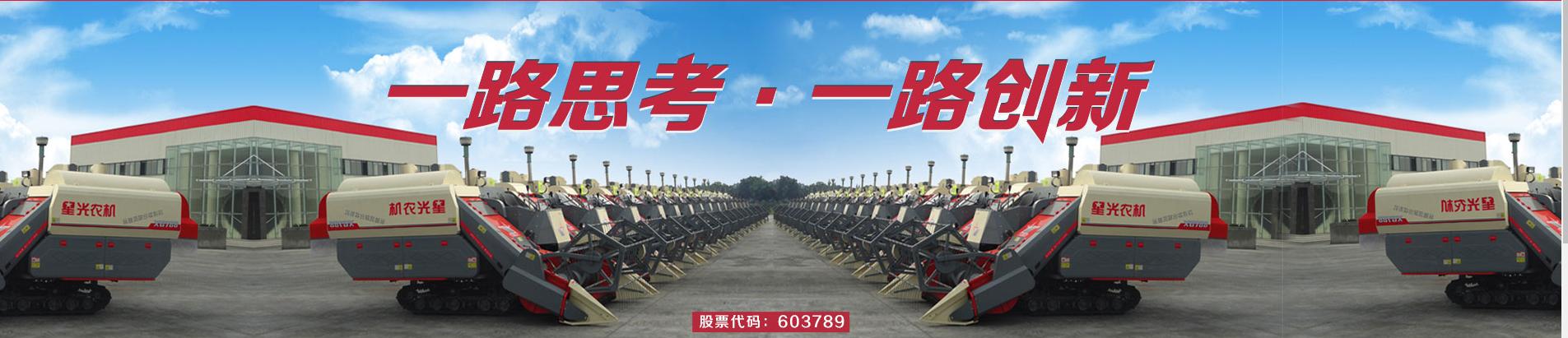 联农厂家-星光 (1)