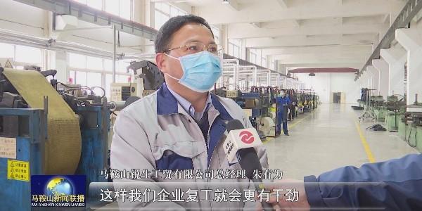 安徽省四送一服工作组莅临锐生公司解决复工问题