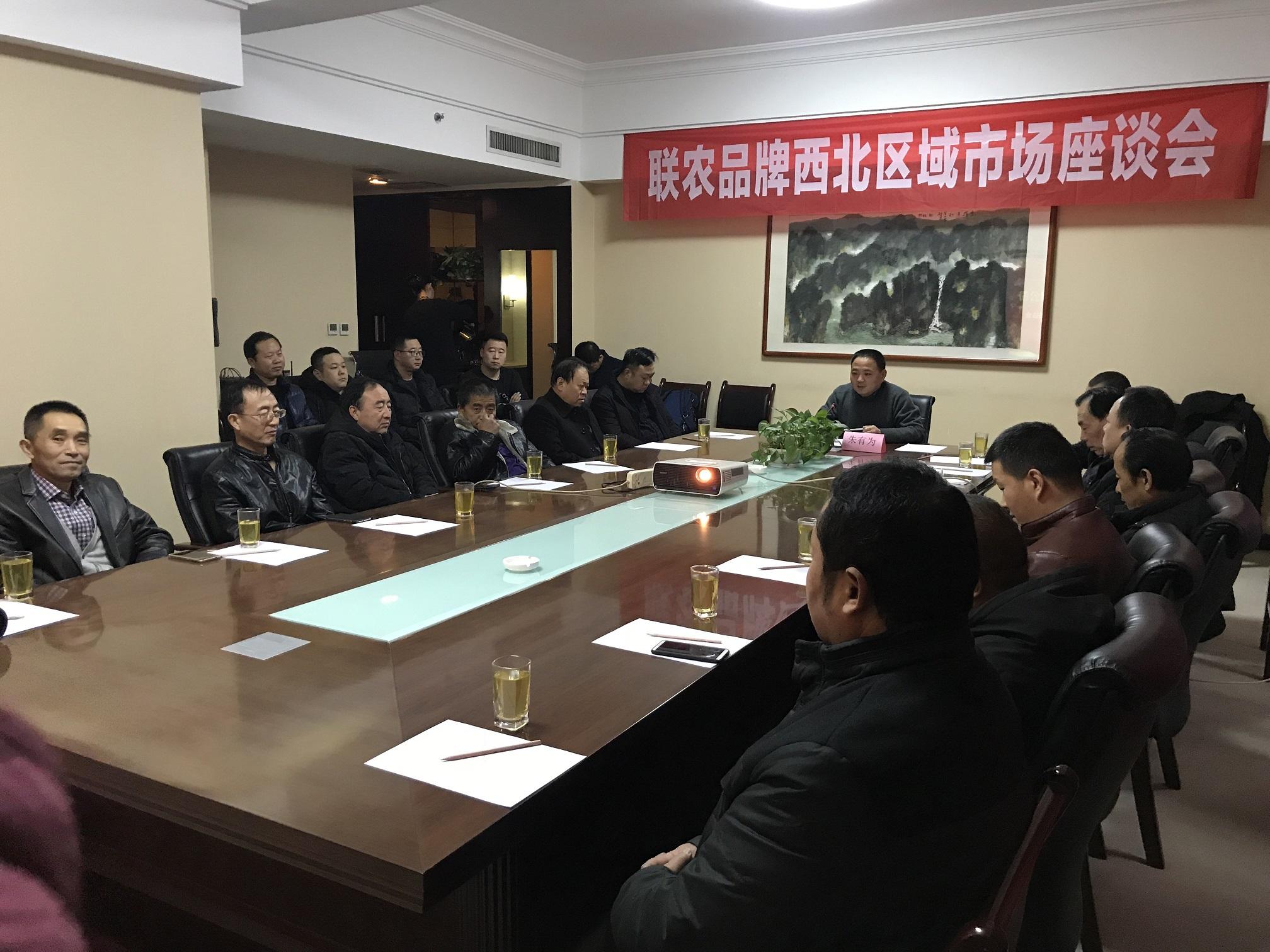 联农三角带厂家会议